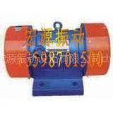 供应JZO振动电机;JZO振动电机价格;山东JZO振动电机厂商