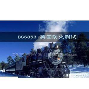 供应英国标准BS6853火车材料防火测试
