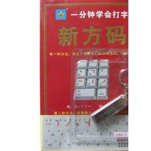 鼠标手写/新方码供/数字五笔/鼠标手写