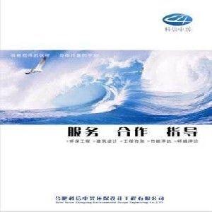 供应黑龙江机械加工噪声处理-(合肥科信甲级环评公司)-行业领先单