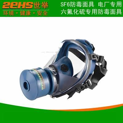 供应意大利SPASCIAN防毒全面罩 六氟化硫防毒面具