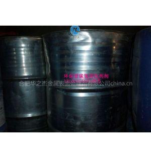 供应碳氢清洗剂