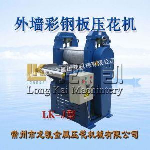 龙凯供应LK-J型外墙彩钢板压花机 金属雕花板压花