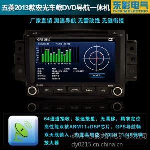 供应2013款宏光S专用导航仪哪个品牌好?
