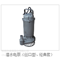 供应春南泵业主营潜水泵