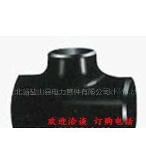 供应碳钢异径三通