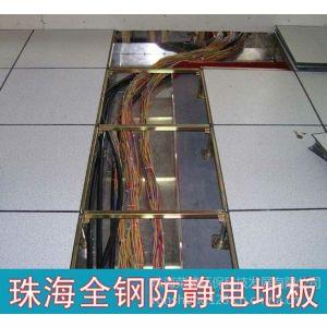 供应防静电地板-网络架空地板-全钢地板系列