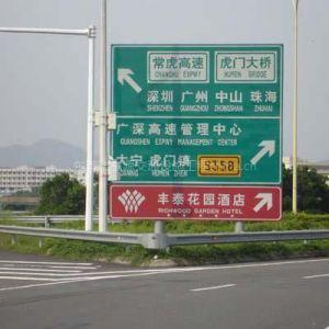 供应专业制作广东东莞道路指示牌、广州交通标志牌、深圳道路标识牌