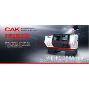供应沈阳机床 CAK80系列 经济型数控车床