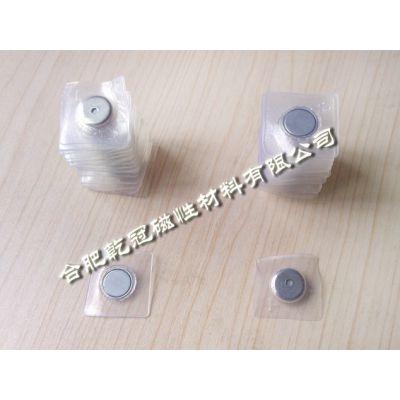 供应服装磁扣 服装辅料磁扣、磁性材料