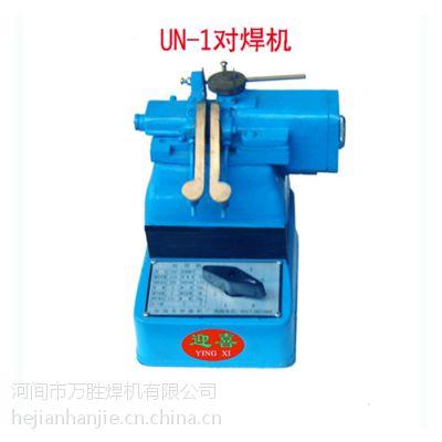 供应对焊机,小型对焊机
