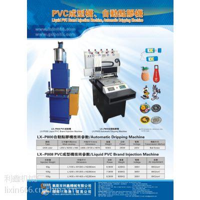 PVC拉头注塑机,PVC商标机,PVC标牌注塑机