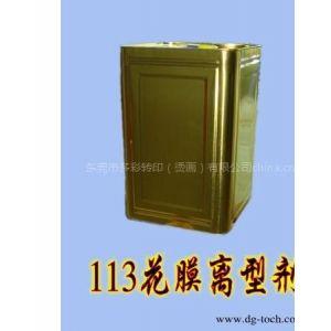 供应113花膜离型剂-花膜热转印离型剂