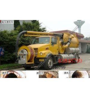 供应通州区高压清洗下水道83846799