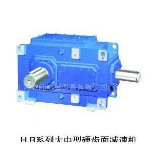 供应HB系列硬齿面大功率减速机工业齿轮箱B2SH04B2SH05B2SH06B2SH07减速机