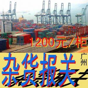 广州1200元/柜/检报报关/进出口代理