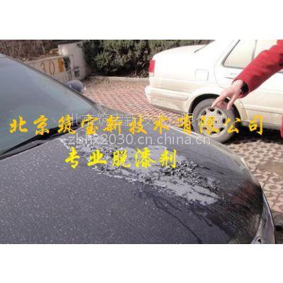厂家直销脱漆剂 脱塑剂 汽车脱漆剂