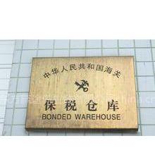 供应深圳哪里可以做退运维修后在出口的
