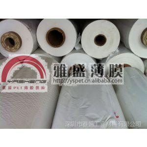 供应杜邦光PET白反膜|pet白反射膜|pet反光膜|日本反射膜|优质PET薄膜