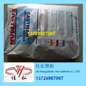 供应供应美国伊士曼CAB 551-0.01