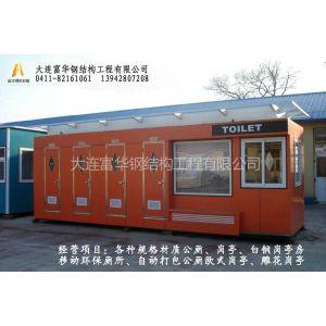 供应吉林环保公厕,辽宁的移动厕所生产批发基地