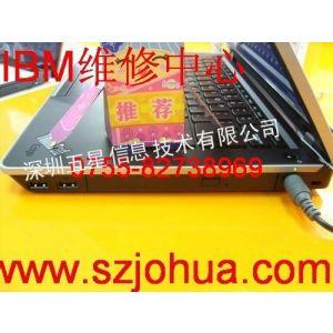 供应深圳IBM笔记本电脑维修,IBM专业服务网点