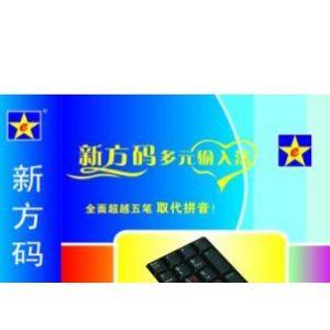 移动手写板/新方码/手机五笔输入/移动手写板