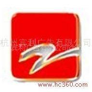 供应浙江电视台经济生活频道广告部广告代理