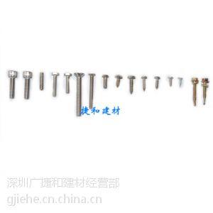 供应供应各种规格螺丝各种材质螺丝不锈钢螺丝镀锌螺丝