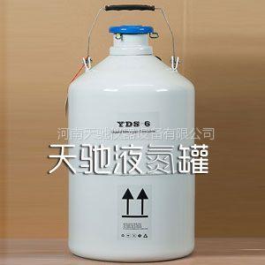 供应yds-50b-125液氮罐