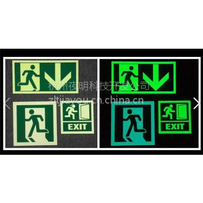 供应灭火器消防指示标志蓄光夜光