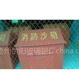 欢迎采购贵州贵阳玻璃钢厂统一牌玻璃钢消防沙箱消防砂箱防火砂箱