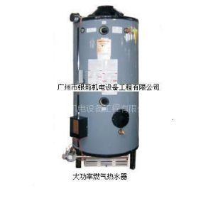 供应大型号大功率专供工厂体育馆专用热水器