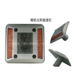 供应铸铝太阳能道钉,led道钉,太阳能突起路标
