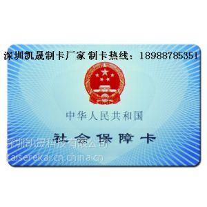 供应深圳凯晟制卡厂家大批量定制生产社保卡 社保空白卡