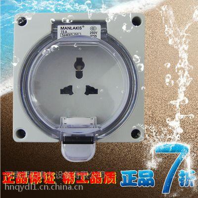 供应打折促销MANLAKIS正品56MXO-DG防水插座250V户外防水多国插座
