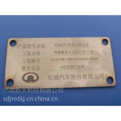 供应济南光纤激光打标机说明书 新天科技(图) 济南光纤激光打标机性价比