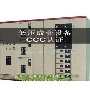 供应低压设备CCC认证