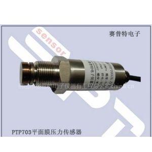 供应山东平面膜压力变送器膜片型压力传感器