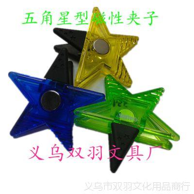 【厂家直销】强磁塑料磁性夹子 办公文具装订夹  长尾夹