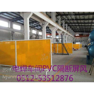 供应供应吴江PvC防电焊光门帘、昆山防弧光软门帘