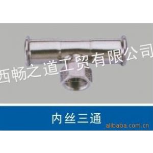 供应内丝三通 薄壁不锈钢卡压式管件(图)