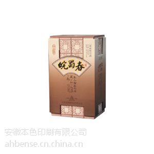 供应安徽酒包装盒印刷 酒盒包装印刷 纸盒印刷 阜阳印刷厂实力企业