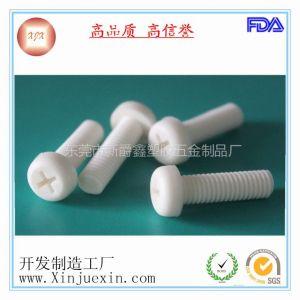 供应M6白色尼龙圆头十字螺丝 环保塑料螺丝 塑胶螺丝