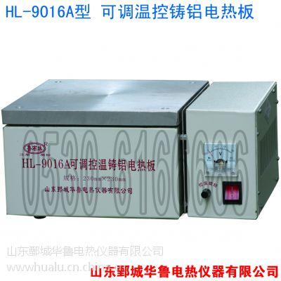 供应HL-9016A型调温铸铝电热板