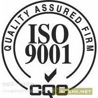 供应常州新区ISO9001