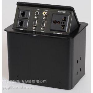 供应供应桌面隐藏插座AM108/会议桌面插座/多功能插座