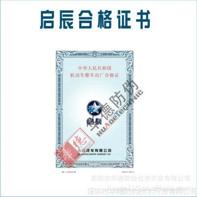 出厂合格证书、合格证、湿敏防伪标签(湿水显示,水干复原)