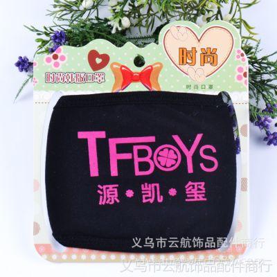 新款TF家族TFBOYS 纯棉口罩 应援口罩 防尘口罩 明星周边同款