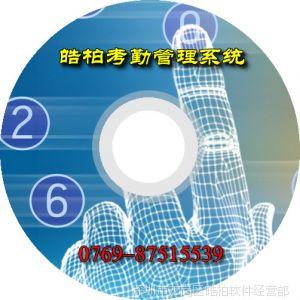 供应人事软件 考勤软件 管理软件 软件